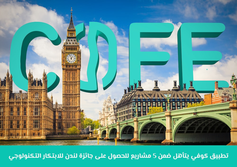 Kuwaiti startup shortlisted for the best tech innovation category at London Coffee Expo
